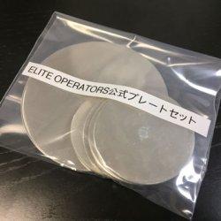 画像2: Elite Operators公式プレートセット